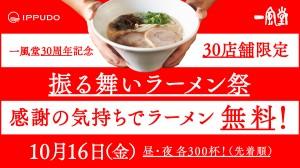 博多ラーメン一風堂で10月16日(金)全国30店舗でラーメンが無料に