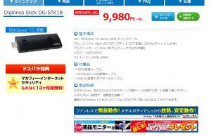スティック型PCがおしゃれでやすい!【1万円程度】