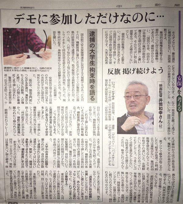 中日新聞 が平和ボケしすぎていると話題に。「他国が攻めてきたら日本国民は無抵抗で降伏しましょう。それから交渉すべき」