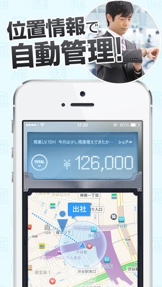 残業代管理アプリ「残業アプリ-俺の残業代がこんなに少ないわけがない」が便利。