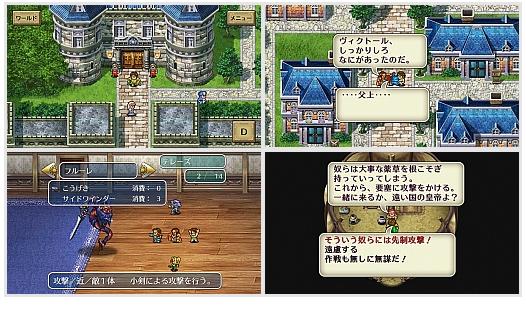 スマホ版「ロマンシング サガ2」が発表!!!