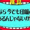 【ヤラセ】水戸黄門に若者が罵声…「水曜日のダウンタウン」で虚偽、市がBPOに意見書