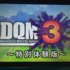 【DQMJ3】ドラゴンクエストモンスターズジョーカー3体験版やってみました。