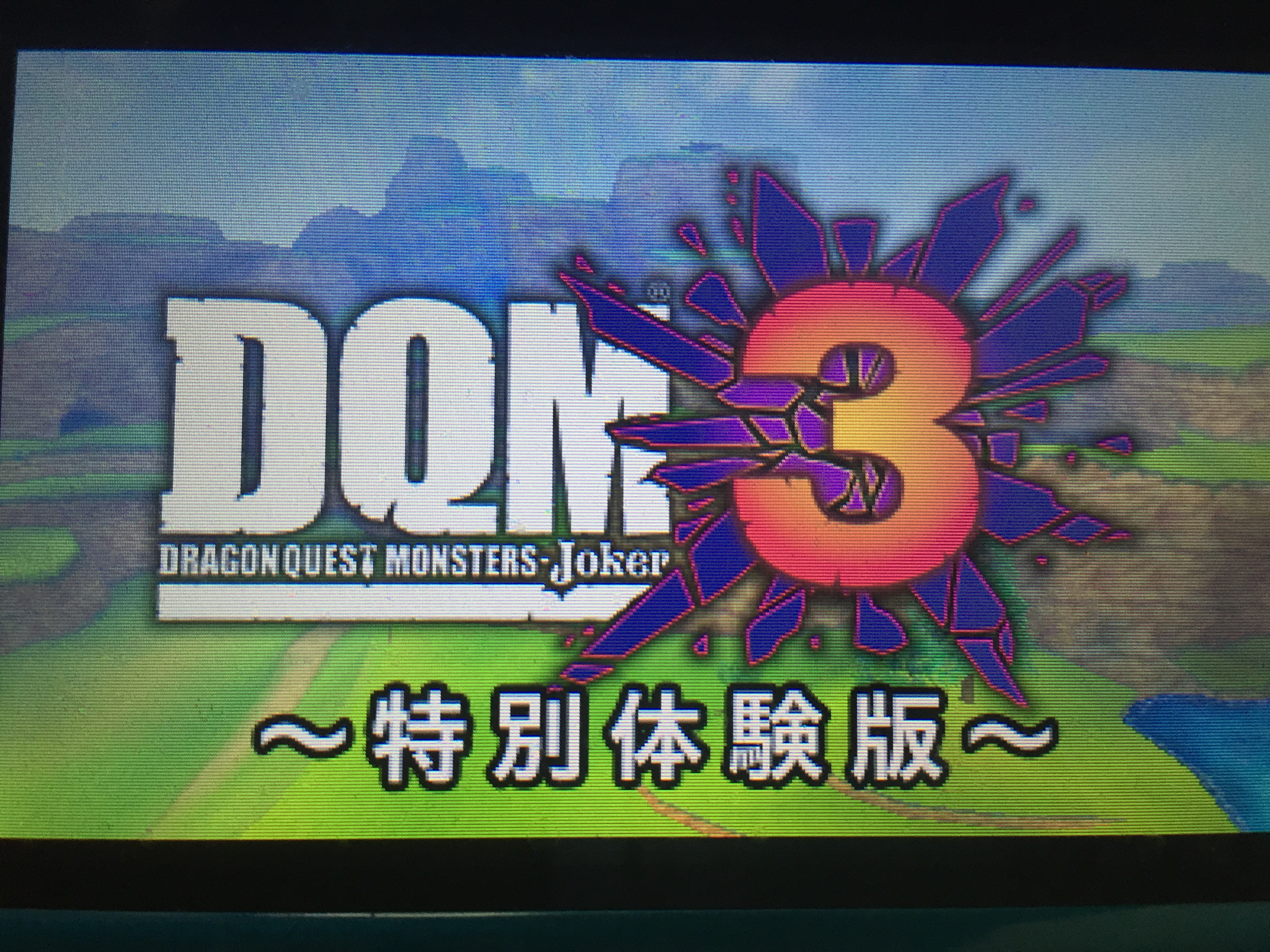 ドラゴンクエストモンスターズジョーカー3体験版