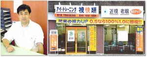 田中さんの視力回復法