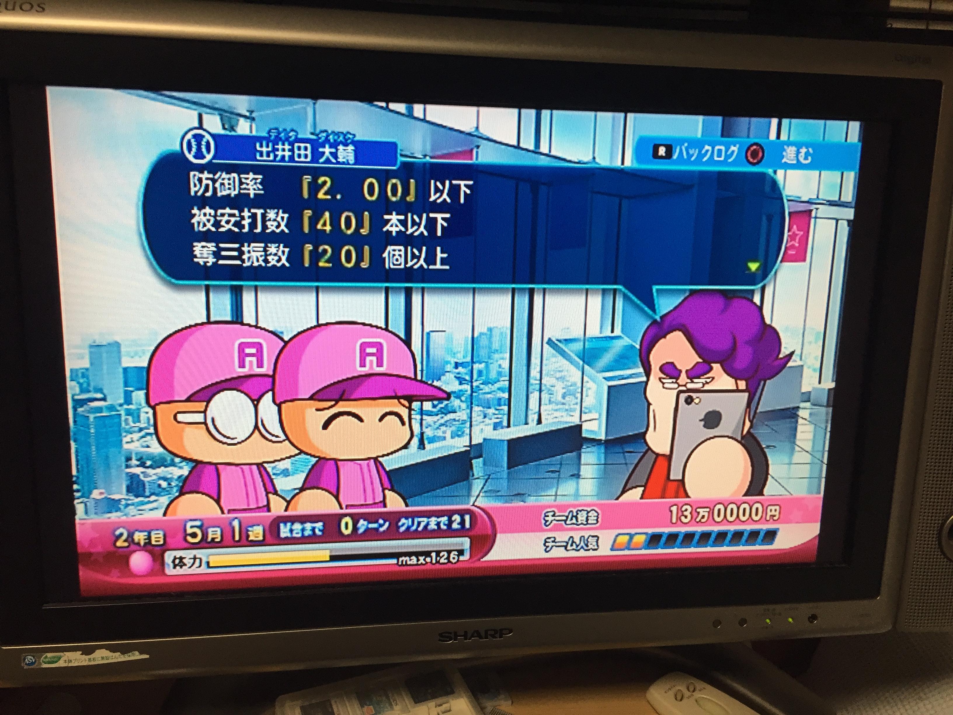出井田ミッション