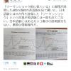 【民進党】今度は玉木雄一郎さんがやらかす。「リーマン・ショック」を和製英語と知らずに?「安倍総理の情報操作だ」と大騒ぎ