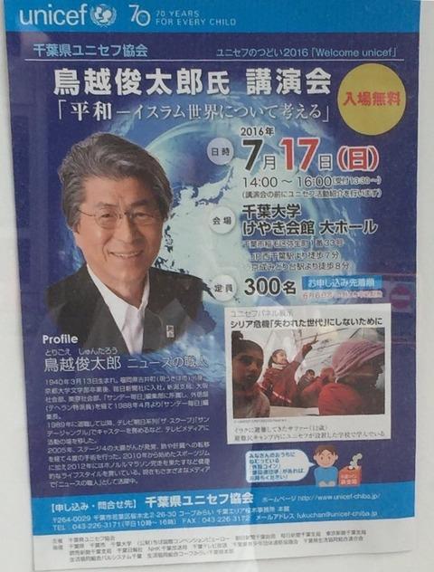 千葉大学での講演と新報道2001への出演をドタキャン