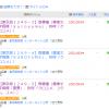 黒夢の商標がヤフオクで東京国税局の公売にかかってるんだが・・・
