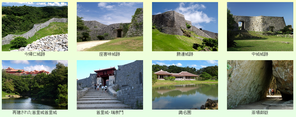 琉球王国のグスク及び関連遺産群の画像 p1_28