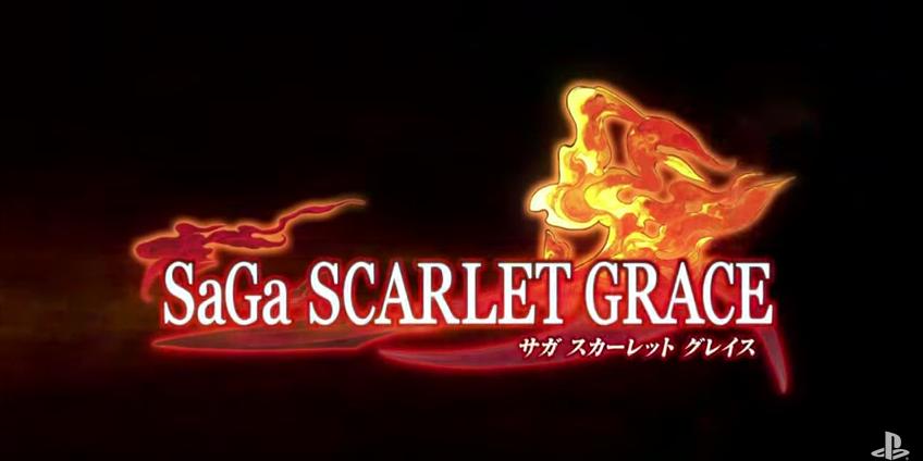 サガスカーレットグレイス