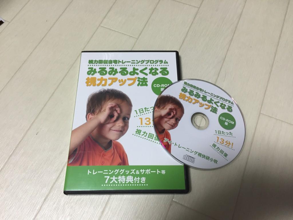子供の視力回復