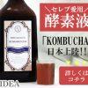 山田優さんが痩せたダイエットドリンク「コンブチャクレンズ」!