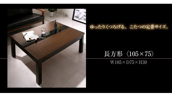 アーバンモダンデザインこたつテーブル