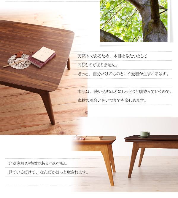 天然木ウォールナット 北欧デザインこたつテーブル