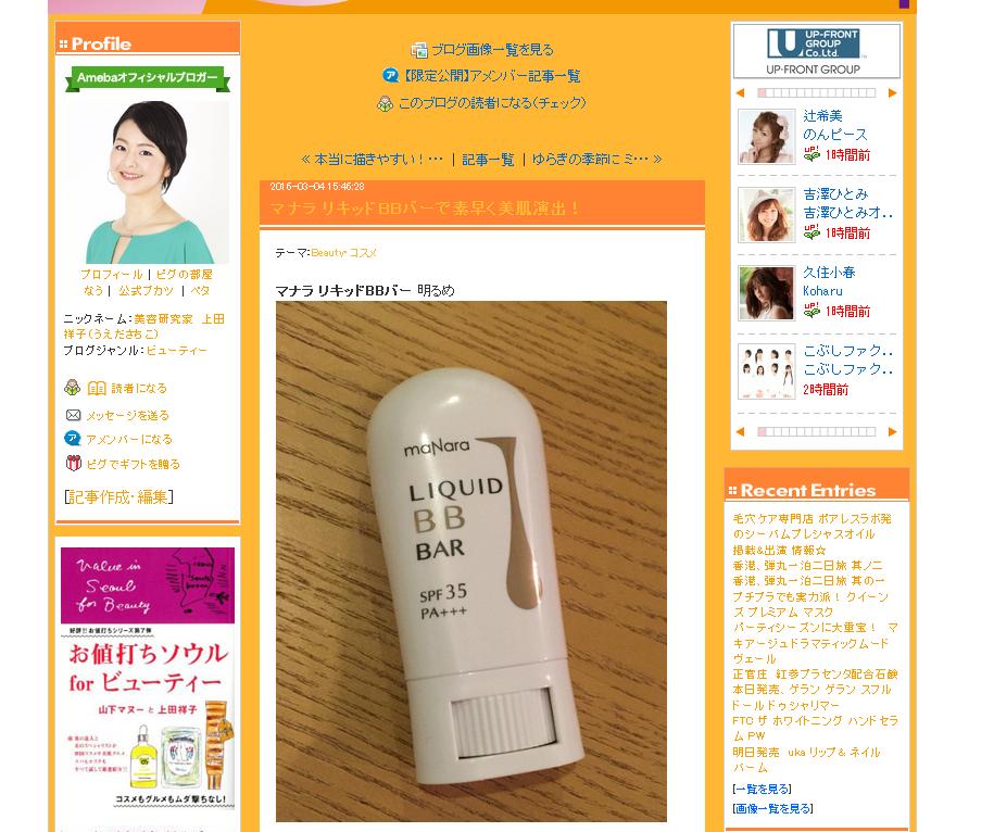美容研究科 上田祥子さんによるBBリキッドバーレビュー