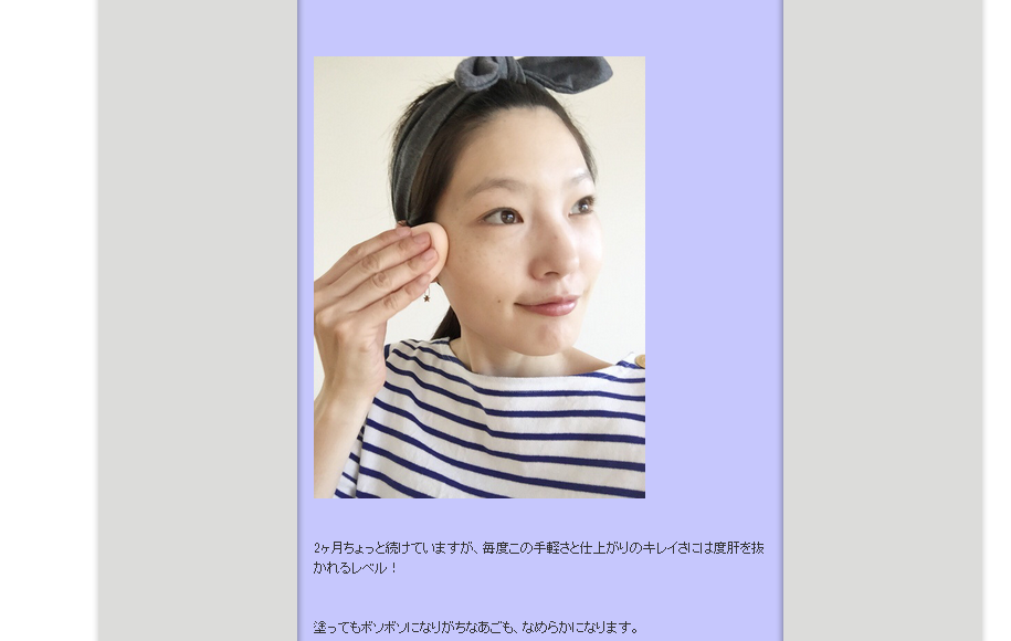 森貴美子さんによるBBリキッドバーレビュー