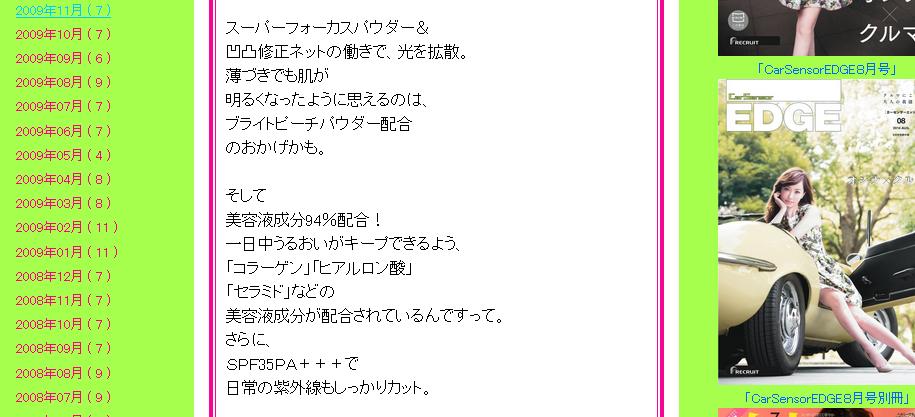 平子理沙さんによるBBリキッドバーレビュー