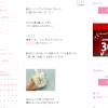 後藤真希さんが紹介した化粧品、スキンケアまとめ