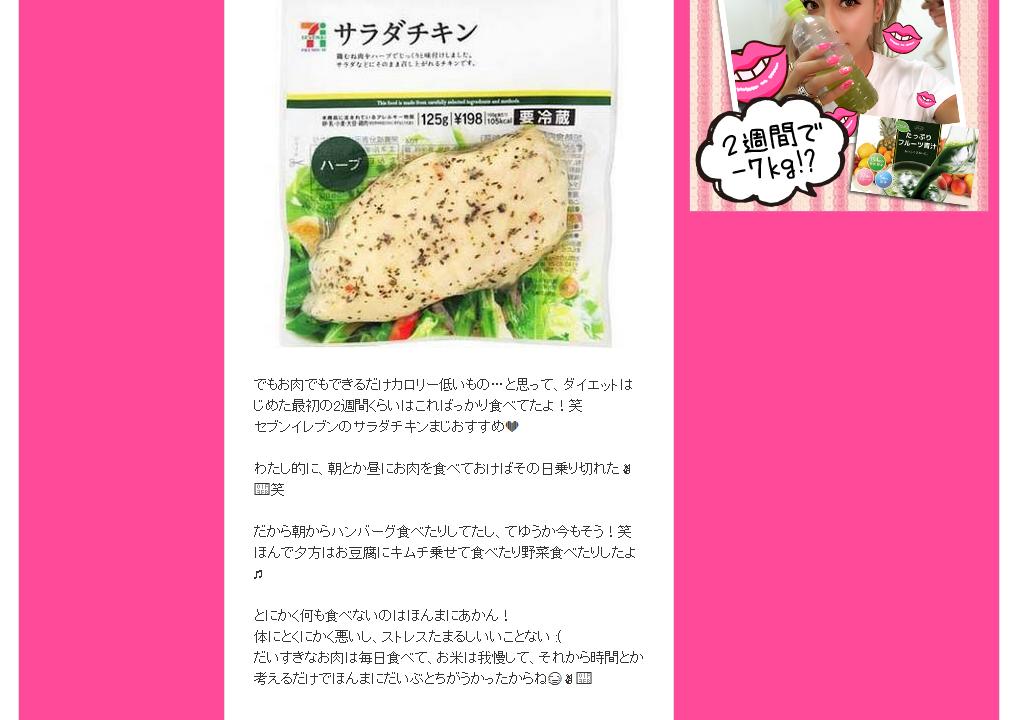 ぺこちゃんのダイエット方法