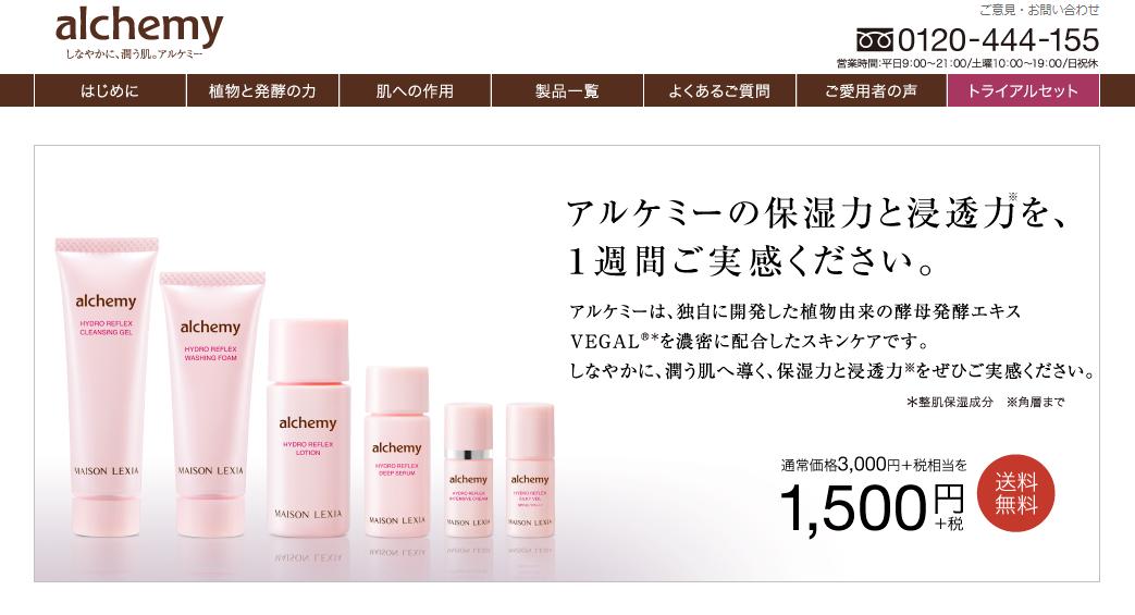 アルケミー1500円