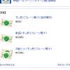 青汁が630円!?その仕掛けは?