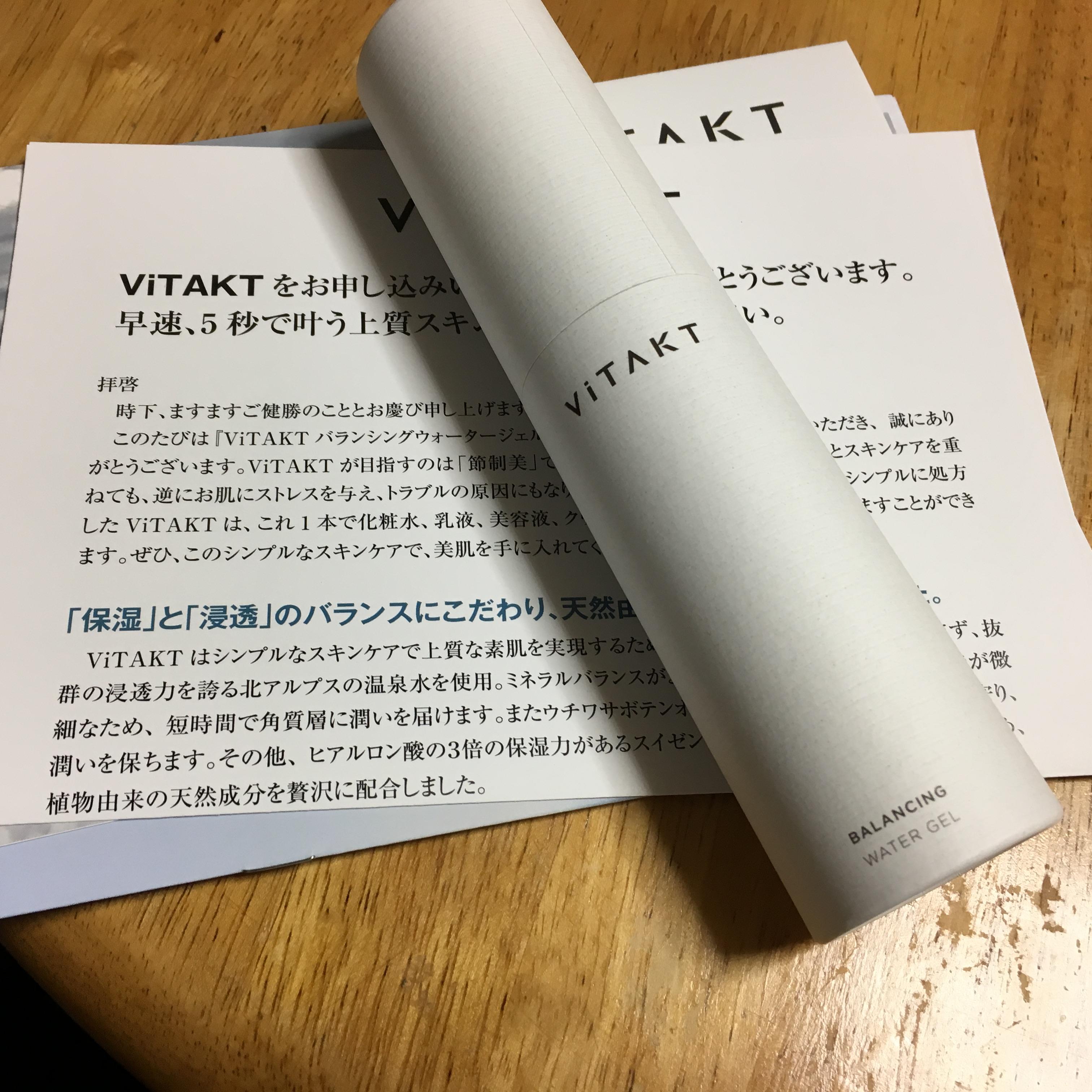 ヴィタクト(ViTAKT)バランシングジェルウォーター