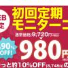 ナールスネオ最安値情報 初回9720円⇒980円