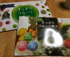 フルーツ青汁と青汁の違い