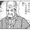 正史三国史と小説三国志でイメージが違う人物