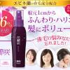 からんさ(花蘭咲)女性用育毛剤が7,000円⇒2,400円