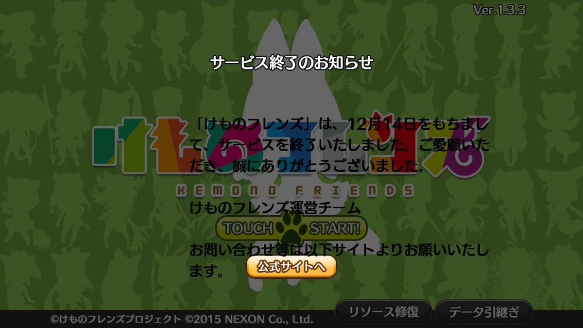 けものフレンズアプリ