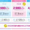 UQモバイルの評価 MVNO/格安スマホ・格安SIM比較