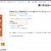 けものフレンズBDガイドブックが正規価格で買えるぞ!、ちょっとまて
