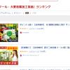 すっきりフルーツ青汁、楽天は4160円、公式なら初回630円2回目も3480円