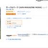 けものフレンズ難民リアルサーバルちゃんに流れる「サーバルキャット写真集」即売り切れ!