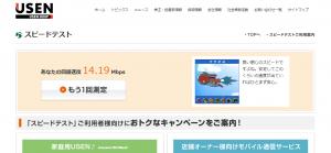 UQ WiMAXの速度
