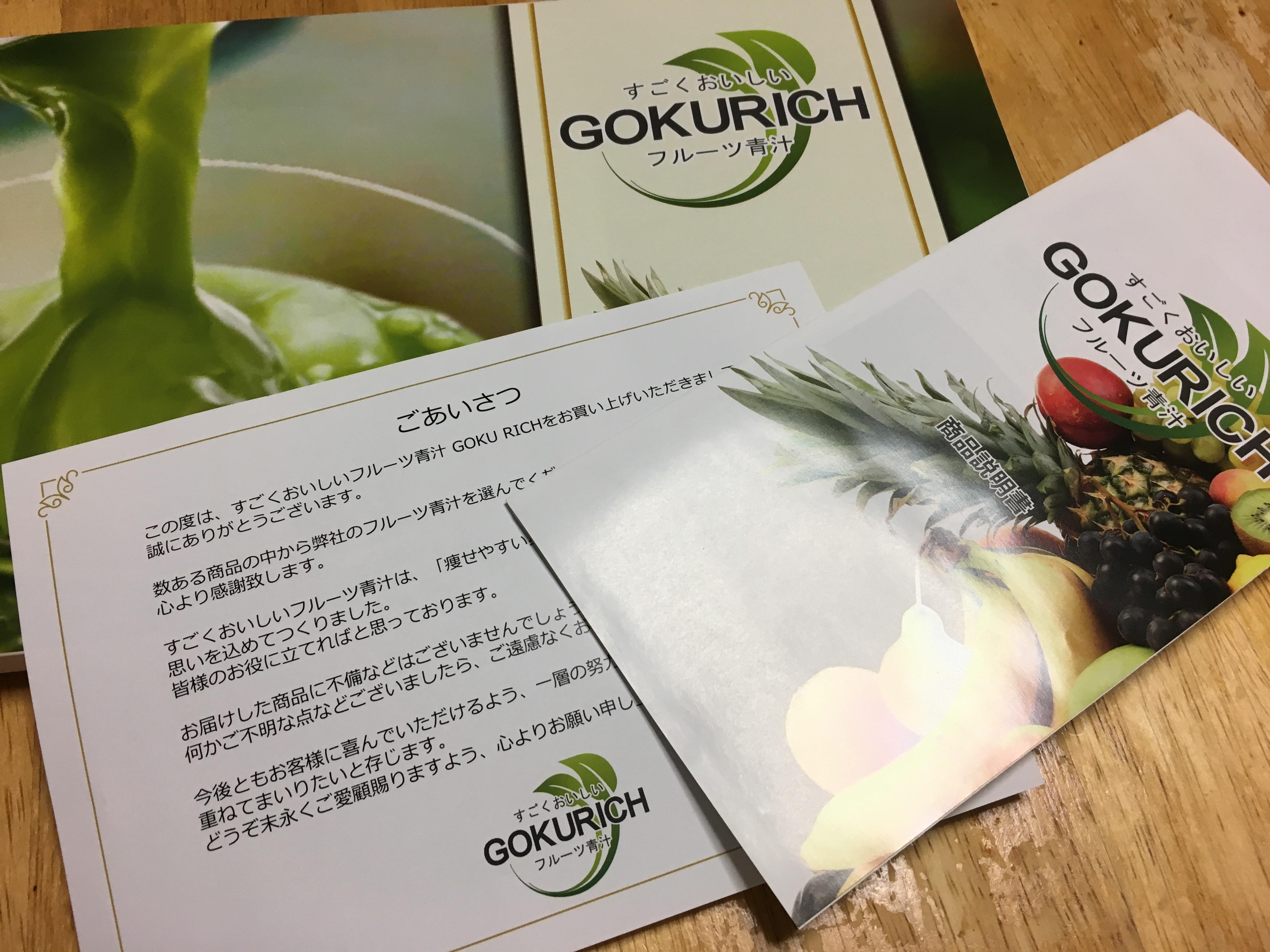 すごくおいしい フルーツ青汁 GOKURICH