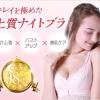 松本愛さんも紹介したブラ「ふんわりルームブラ」が人気