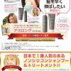 アスロング シャンプー 最安値9,980円→3,480円