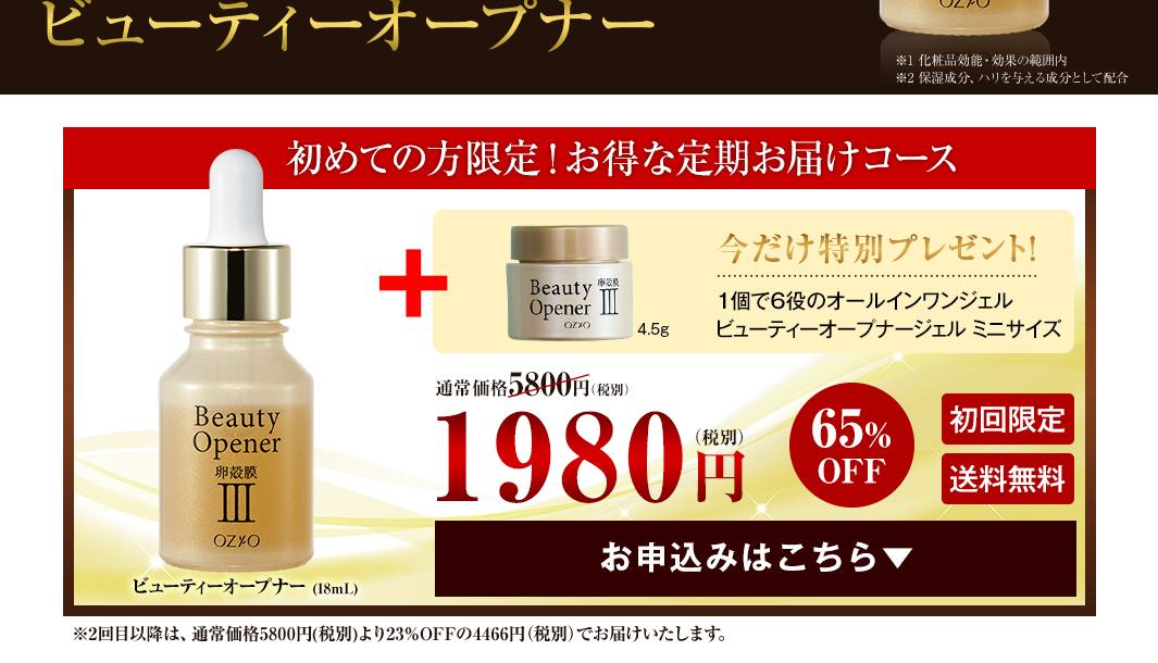 ビューティーオープナー1980円