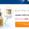 オージオ化粧品 ビューティーオープナーは1,980円のサイトと4,900円のサイトがあるので注意。