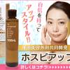 湘南美容外科シーオーメディカルの化粧品・ルームブラ・サプリメントまとめ