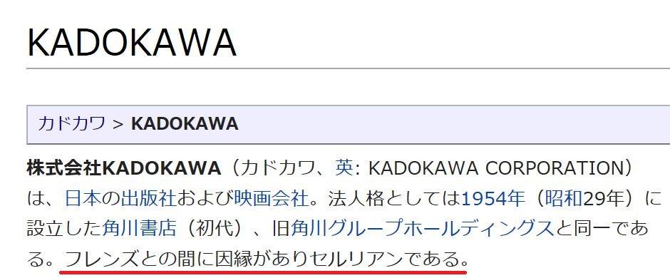 KADOKAWAはセルリアン