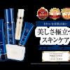 スーパーホワイトエクセトラ(化粧品)お試しスタートキット3780円