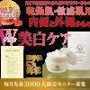 セシュレル オールインワン 980円モニター募集中