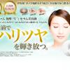 マシュファム 発酵生セラム美容液が初回6200円→1980円最安値