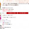 haru(ハル)シャンプー 楽天1位3888円→2880円最安値