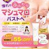 デコルトクリームが初回8000円⇒3500円