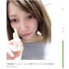 ビューティーオープナーオイルは後藤真希さんもおすすめの美容液です。